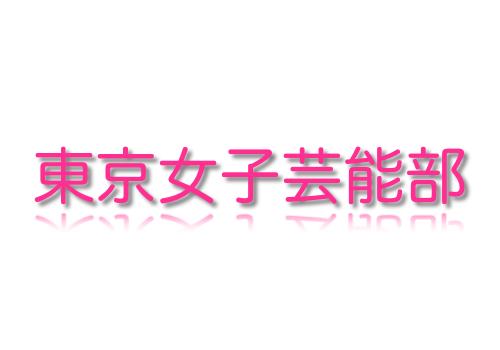 東京女子オーディション用.001